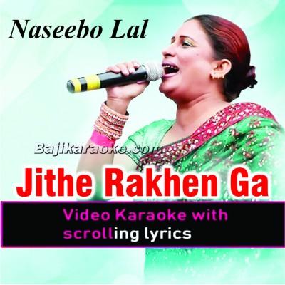 Jithe Rakhen Ga Pair - Punjabi - Video Karaoke Lyrics