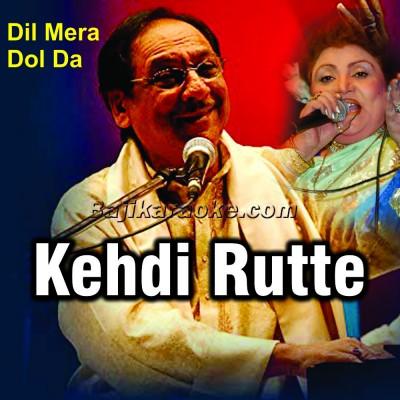 Kehdi Rutte Todiyaan Ne - Punjabi - Karaoke Mp3