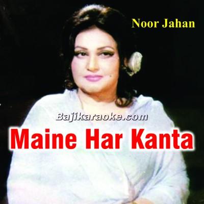 Maine Har Kanta Teri Raah Ka - Ghazal - Karaoke Mp3