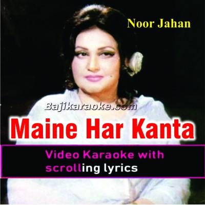 Maine Har Kanta Teri Raah Ka - Ghazal - Video Karaoke Lyrics