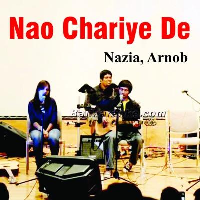 Nao Chariya De Pal - Bangla - Karaoke Mp3