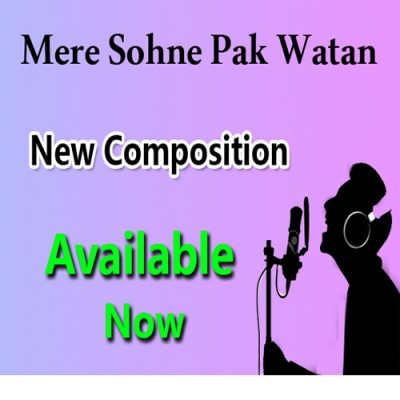 Mere Sohne Pak Wata Pe Rabb Rehman Ka Saya Hai - New Composition Available