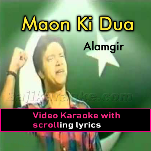 Maon Ki Dua Poori Hui - Pakistani National - Video Karaoke Lyrics