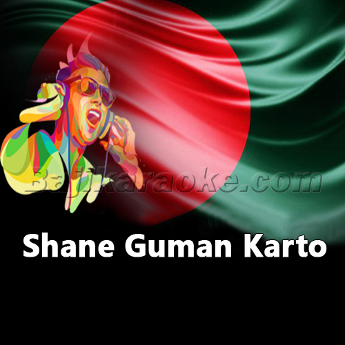 Shane Guman Karto - Bangla - Karaoke Mp3